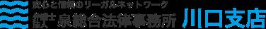 泉総合法律事務所 川口支店