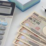 自己破産の二つの手続き|管財事件と同時廃止事件